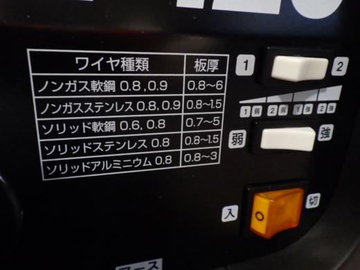 アーキュリー120 (7)