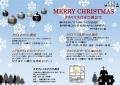 クリスマスチラシ2015