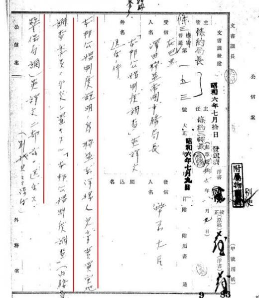 台湾婦女売買調査員2