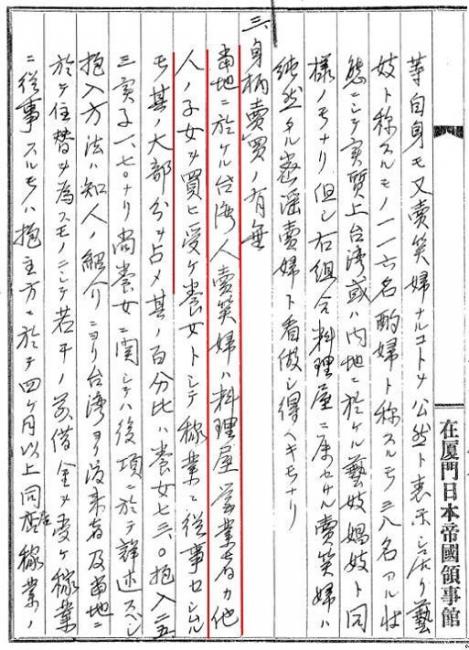 台湾婦女売買中国1