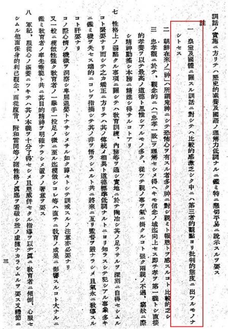 朝鮮人志願兵昭和18年1_2