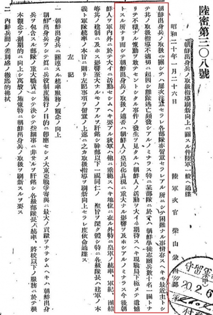 朝鮮人志願兵昭和20年1月1_2