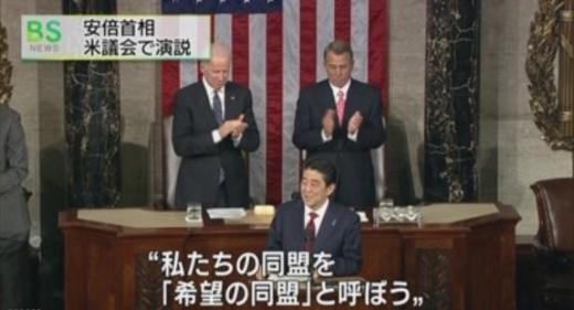 安倍総理アメリカ議会演説1