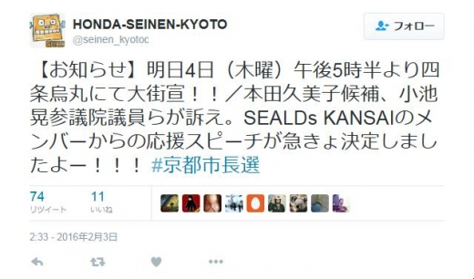 SEALDs本田久美子選挙応援1