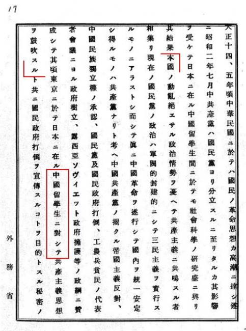 中共日本特別支部事件1