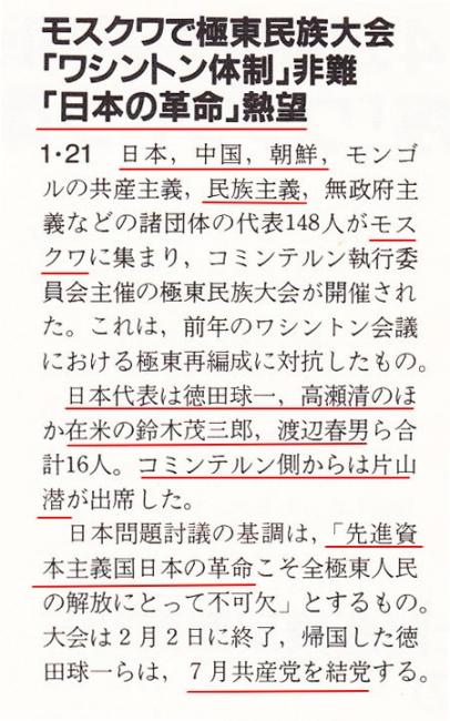 宣伝戦共産党日本革命