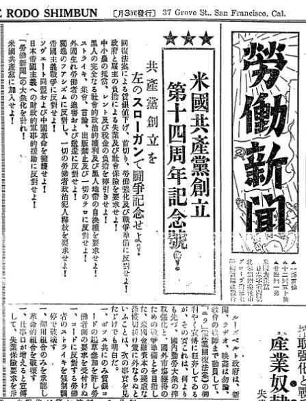 労働新聞米国共産党1