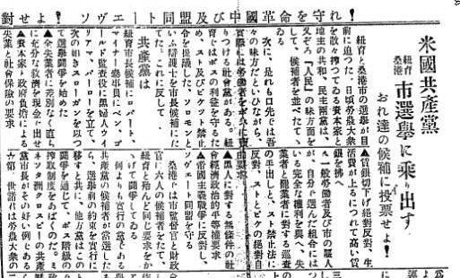 労働新聞米国共産党歴史2
