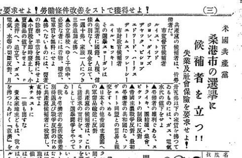 労働新聞米国共産党5