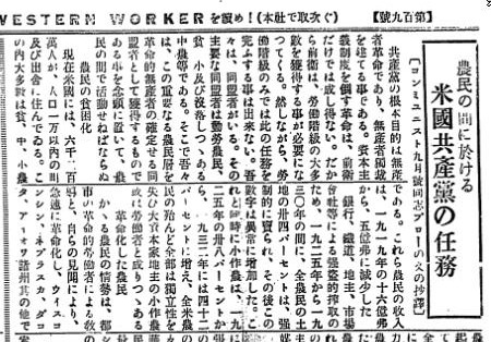 労働新聞米国共産党6