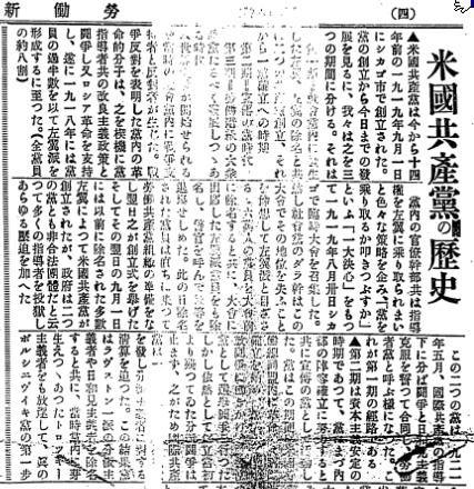 労働新聞米国共産党歴史1