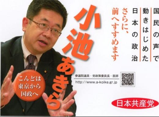 日本共産党小池あきら1