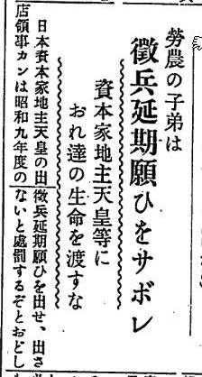 労働新聞徴兵延期1
