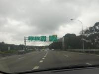 新竹系統から第2高速へ160121