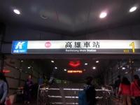 KRT高雄車站160122
