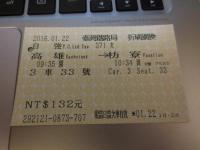 高雄-枋寮自強號切符160122