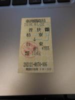 枋寮-台東普快切符160122