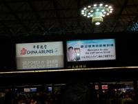 中華航空カウンター160130