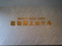 指宿海上ホテル160131
