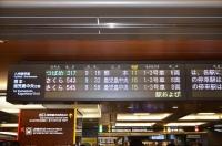 博多駅から出発します160131