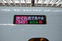 さくら543号鹿児島中央行き160131
