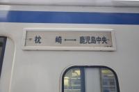 鹿児島中央発枕崎行き160131