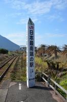 JR最南端駅着160131