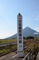 JR日本最南端の駅標160131