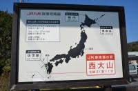 日本の東西南北端駅160131