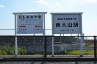 西大山駅160131