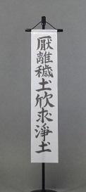 通販サイト「戦国武将 旗・馬印」httpasahi.shop-pro.jpより