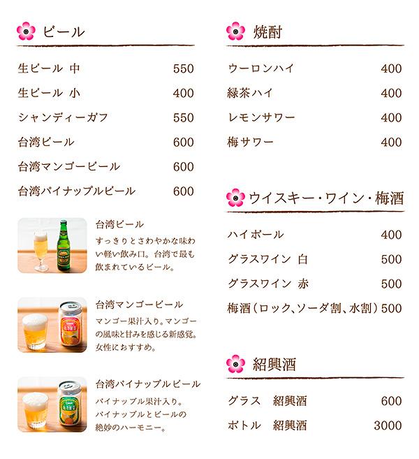 drink_osake.jpg