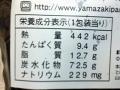 ブラックショコラメロンパン_02