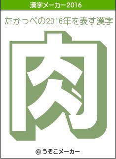たかっぺを表す漢字