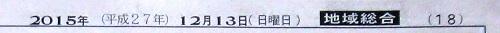 2015_12_16_12.jpg
