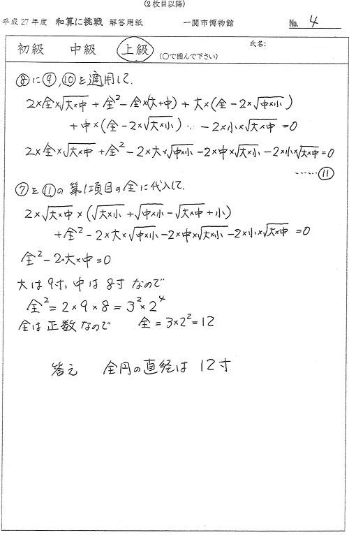 7_2016_01_18_3_04.jpg