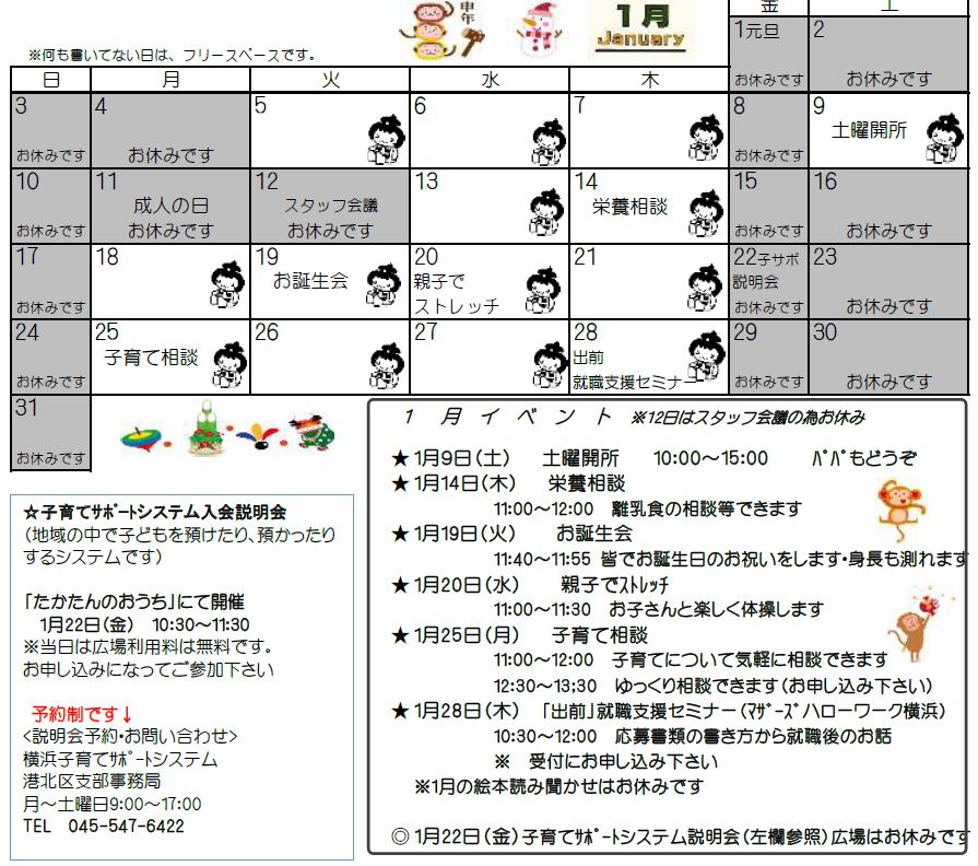 2016-1予定表