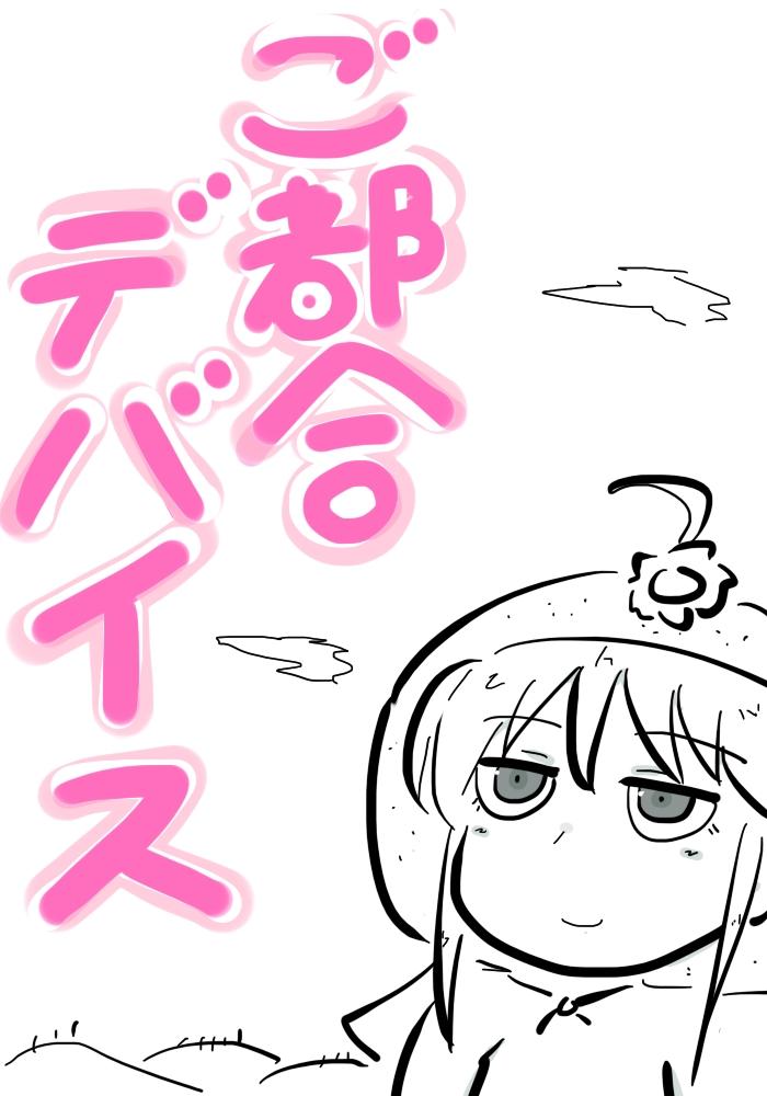 gotsugou030_02.jpg