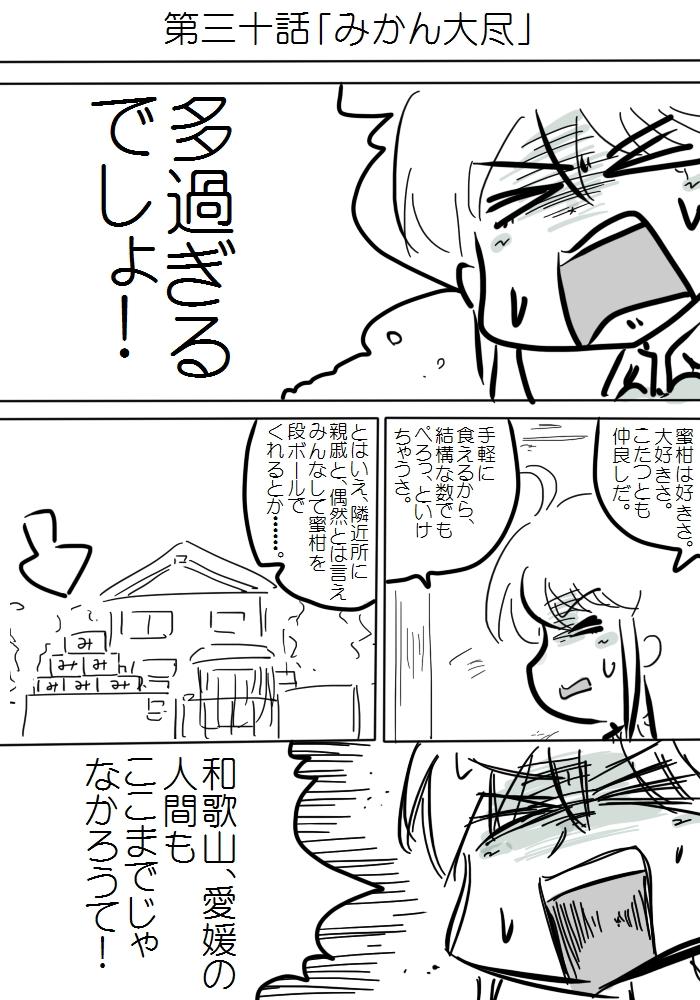 gotsugou030_03.jpg