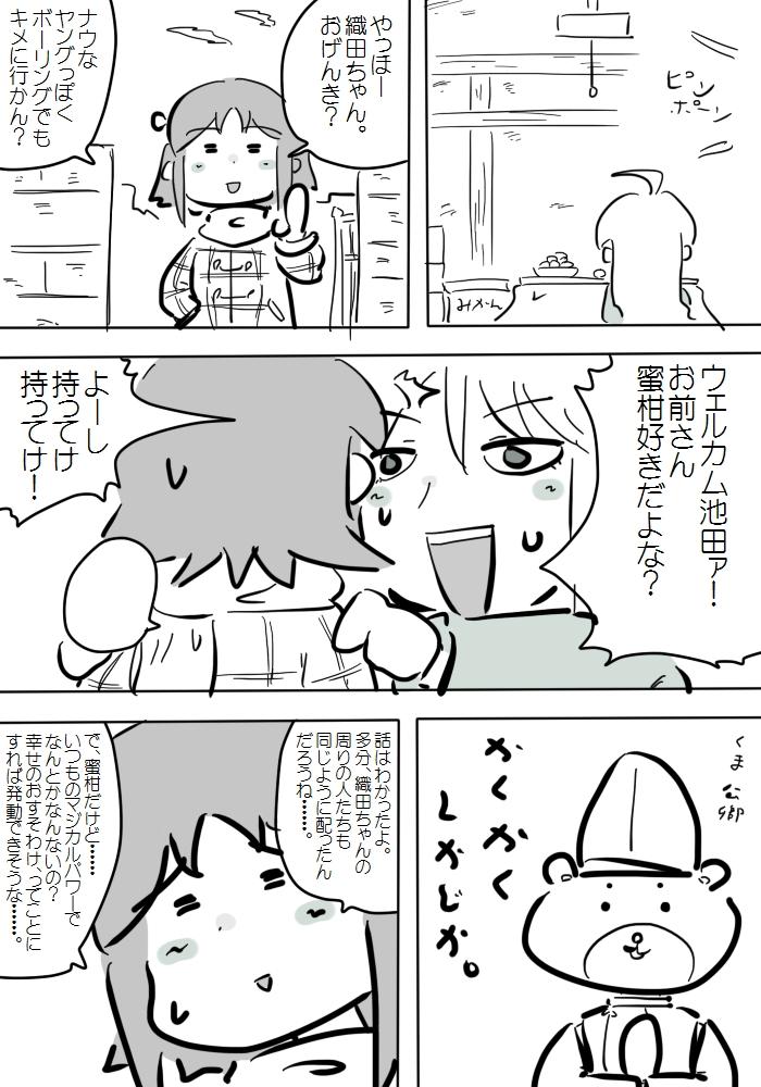 gotsugou030_04.jpg