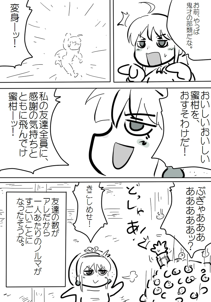 gotsugou030_05.jpg