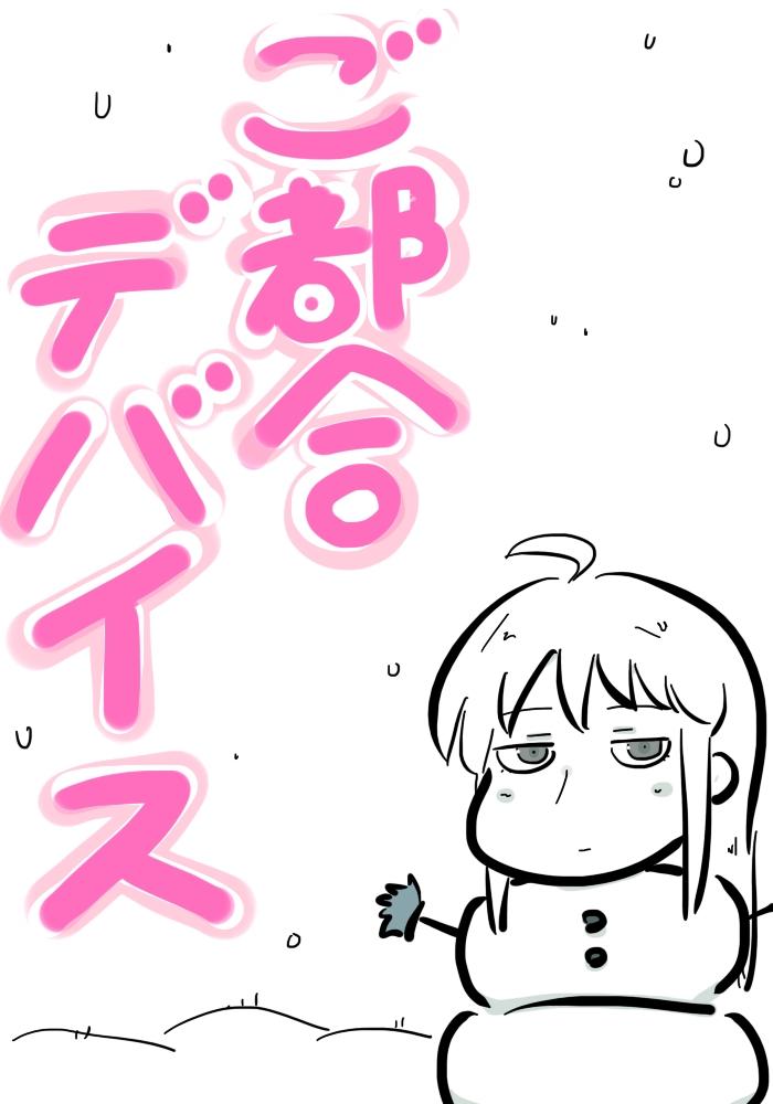 gotsugou031_02.jpg