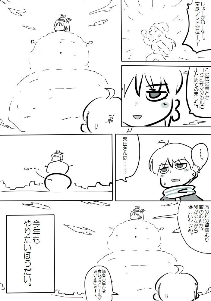 gotsugou031_05.jpg