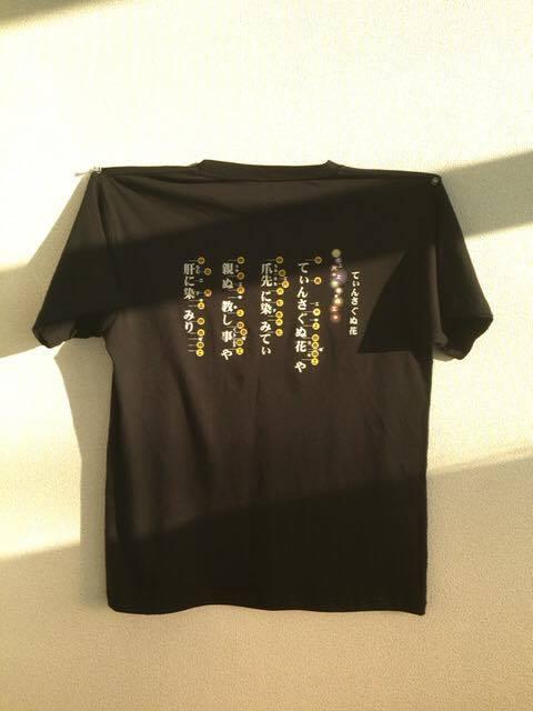 てぃんさぐぬ花 Tシャツ