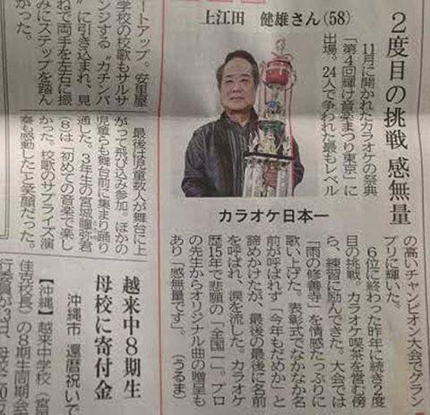上江田健雄