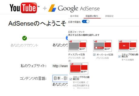 YouTube講座 アドセンス