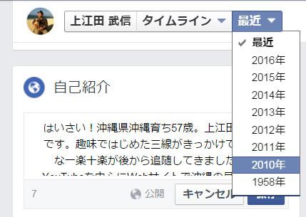 facebookの新機能