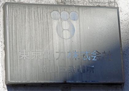 南山田変電所