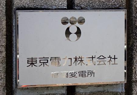 指扇変電所