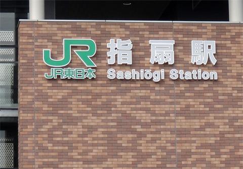 JR指扇駅
